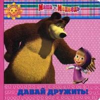 Давай дружить! Маша и Медведь. Малышам и малышкам!