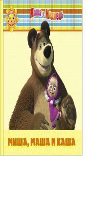 Миша,Маша и каша.  Маша и Медведь. Малышам и малышкам!