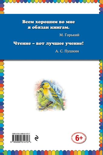 Рассказы и сказки Аркадий Гайдар