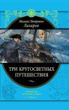 Лазарев М.П. - Три кругосветных путешествия' обложка книги