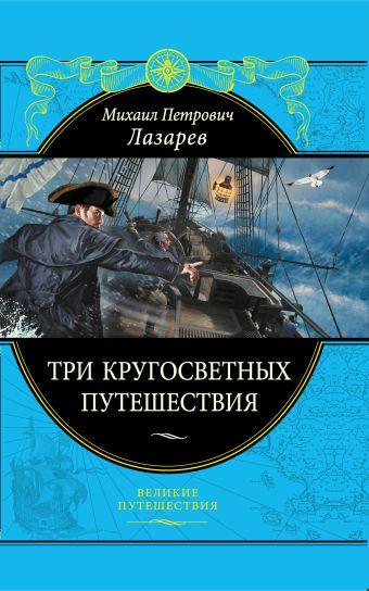 Три кругосветных путешествия Лазарев М.П.
