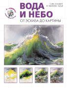 Ходжетт С., Эдгар Э. - Вода и небо. От эскиза до картины (серия Я художник! Секреты мастерства)' обложка книги
