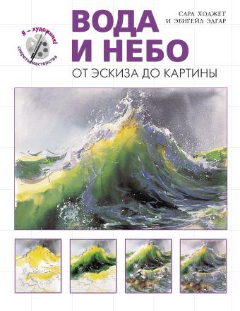 Вода и небо. От эскиза до картины (серия