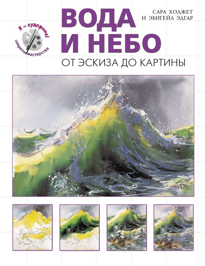 Ходжетт С., Эдгар Э. - Вода и небо. От эскиза до картины (серия