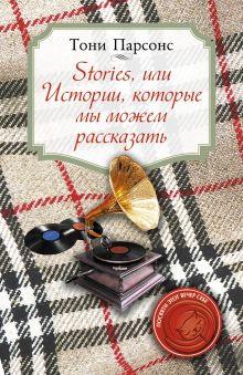 Stories, или Истории, которые мы можем рассказать
