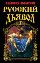 Абрашкин А.А. - Русский Дьявол' обложка книги