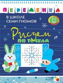 ПеременкаВШколеСемиГномов Рисуем по точкам 5-7 лет (Воронина Т.П.)
