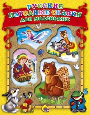 КоллекцИзд(Проф-Пр.) Русские народные сказки для маленьких (с окошками)