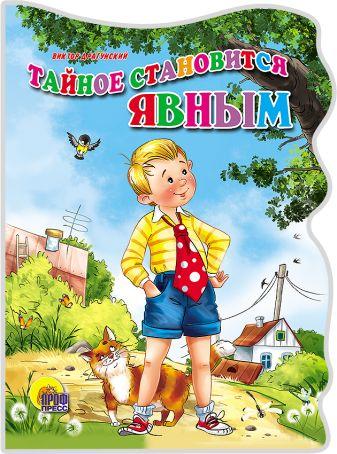 Драгунский В. - Тайное становится явным обложка книги