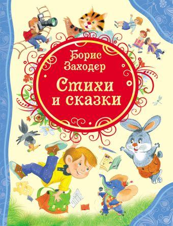 ВсеЛучшиеСказки Заходер Б. Стихи и сказки Заходер Б.