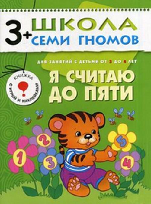 ШколаСемиГномов Развитие и обуч.детей от 3 до 4 лет Я считаю до пяти Кн.с карт.вкладкой