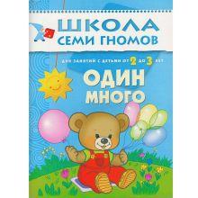 ШколаСемиГномов 2-3 лет Развитие речи и мышления детей Один - много