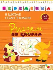 ПеременкаВШколеСемиГномов Рисуем по цифрам 5-7 лет (Воронина Т.П.)