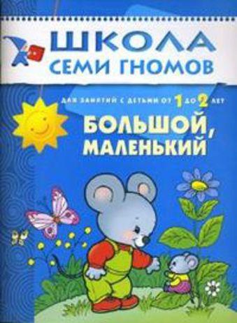 ШколаСемиГномов Развитие речи и мышления детей 1-2 лет Большой,маленький