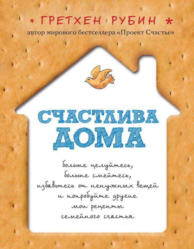Гретхен Рубин - Счастлива дома обложка книги