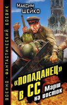 Шейко М. - «Попаданец» в СС. Марш на восток' обложка книги