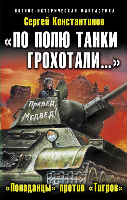 «По полю танки грохотали…»: «Попаданцы» против «Тигров» - фото 1