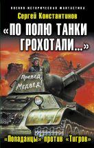 Константинов С. - «По полю танки грохотали…»: «Попаданцы» против «Тигров»' обложка книги