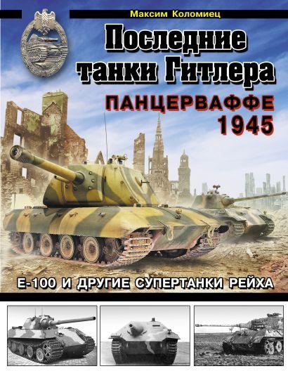Последние танки Гитлера. Панцерваффе 1945 - фото 1