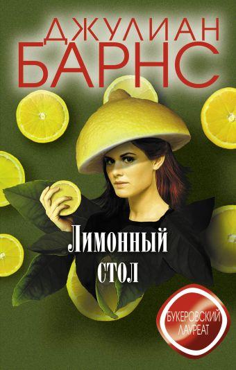 Лимонный стол Барнс Дж.
