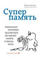 Хеннер М. - Суперпамять' обложка книги
