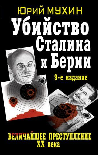 Убийство Сталина и Берии. Величайшее преступление ХХ века Мухин Ю.И.