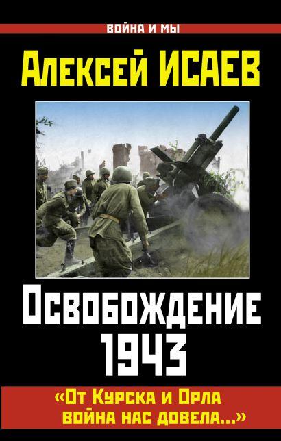 Освобождение 1943. «От Курска и Орла война нас довела…» - фото 1