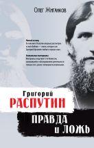 Жиганков О.А. - Григорий Распутин: правда и ложь' обложка книги