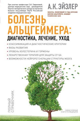 Эйзлер А.К. - Болезнь Альцгеймера: диагностика, лечение, уход обложка книги