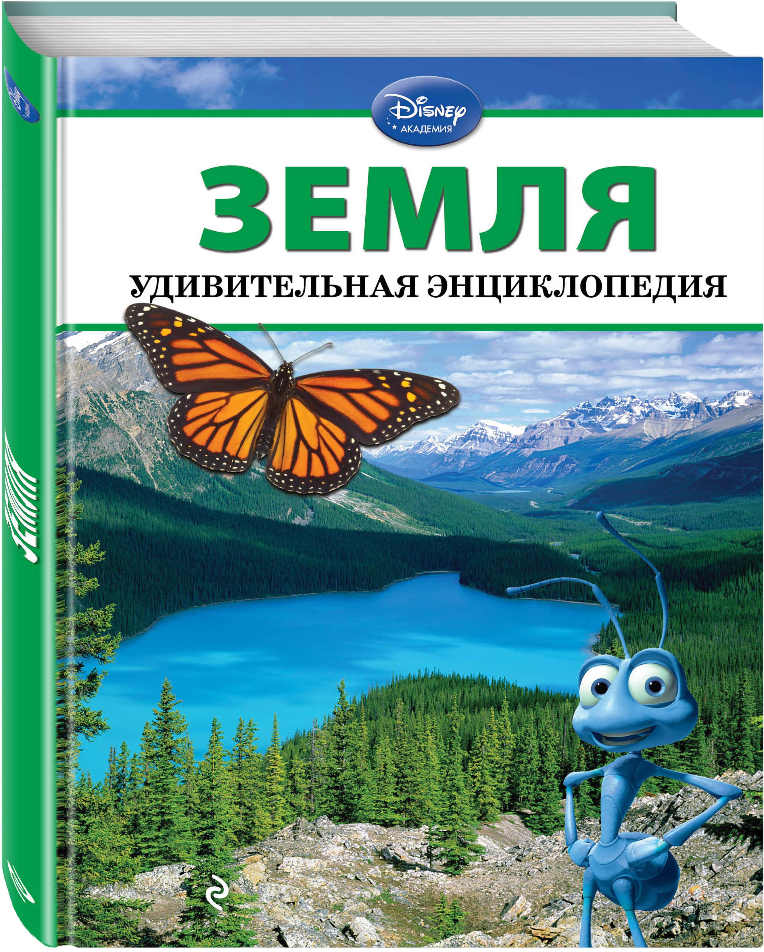 Земля ISBN: 978-5-699-61524-7