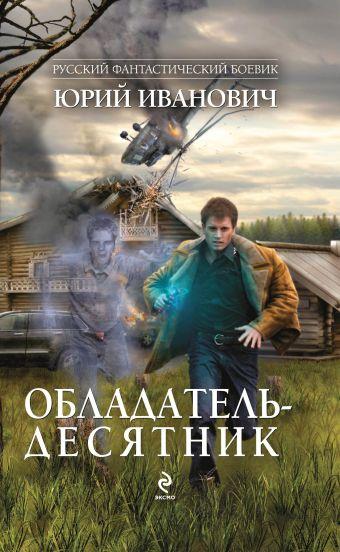 Обладатель-десятник Иванович Ю.