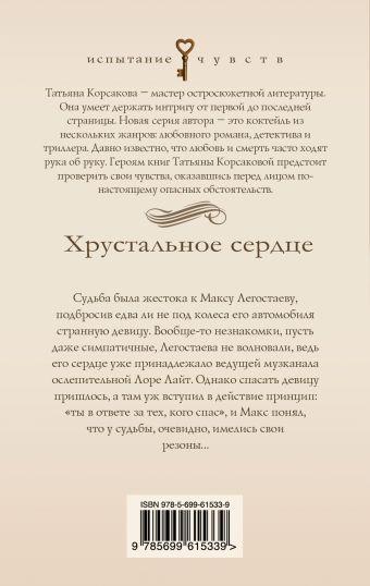 Хрустальное сердце Корсакова Т.