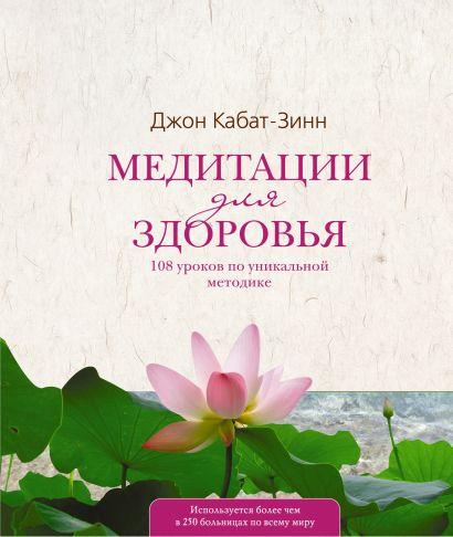 Медитации для здоровья: 108 уроков по уникальной методике - фото 1