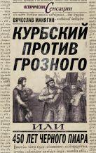 Манягин В.Г. - Курбский против Грозного, или 450 лет черного пиара' обложка книги