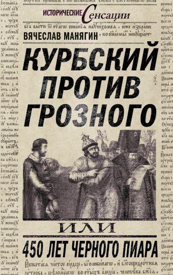 Курбский против Грозного, или 450 лет черного пиара Манягин В.Г.
