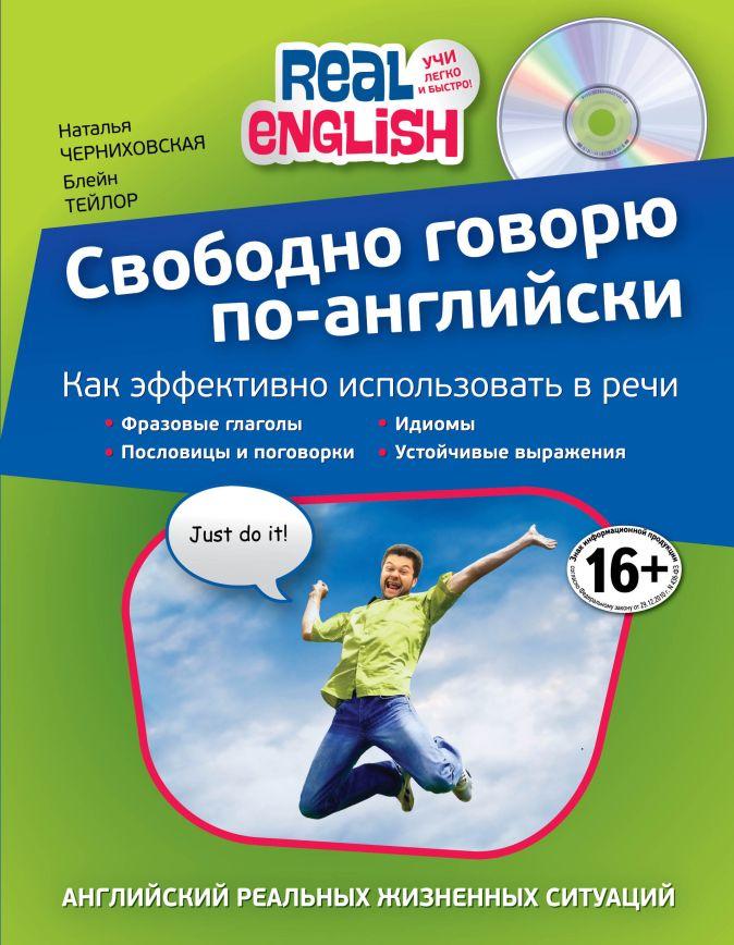 Н.О. Черниховская - Свободно говорю по-английски (+СD) обложка книги