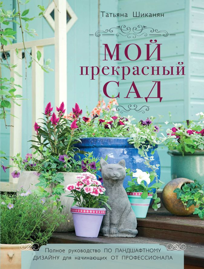 Шиканян Татьяна - Мой прекрасный сад обложка книги