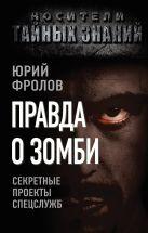 Фролов Ю.М. - Правда о зомби. Секретные проекты спецслужб' обложка книги