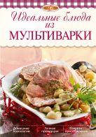 Михайлова И.А. - Идеальные блюда из мультиварки' обложка книги