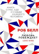 Роб Белл - Любовь побеждает: Книга о рае, аде и судьбе каждого человека' обложка книги