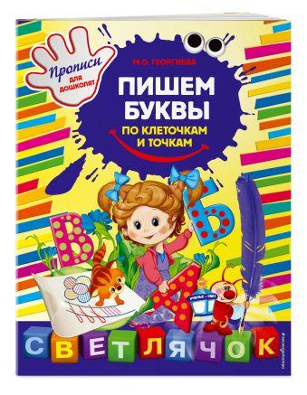 Пишем буквы по клеточкам и точкам Георгиева М.О.