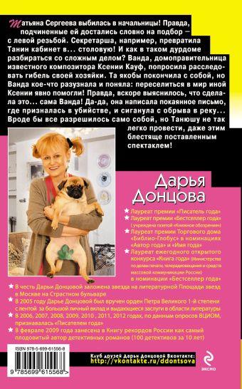 Фуа-гра из топора Донцова Д.А.