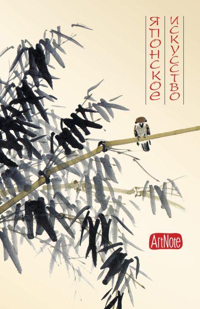 Японское искусство. ArtNote (желтая) - фото 1