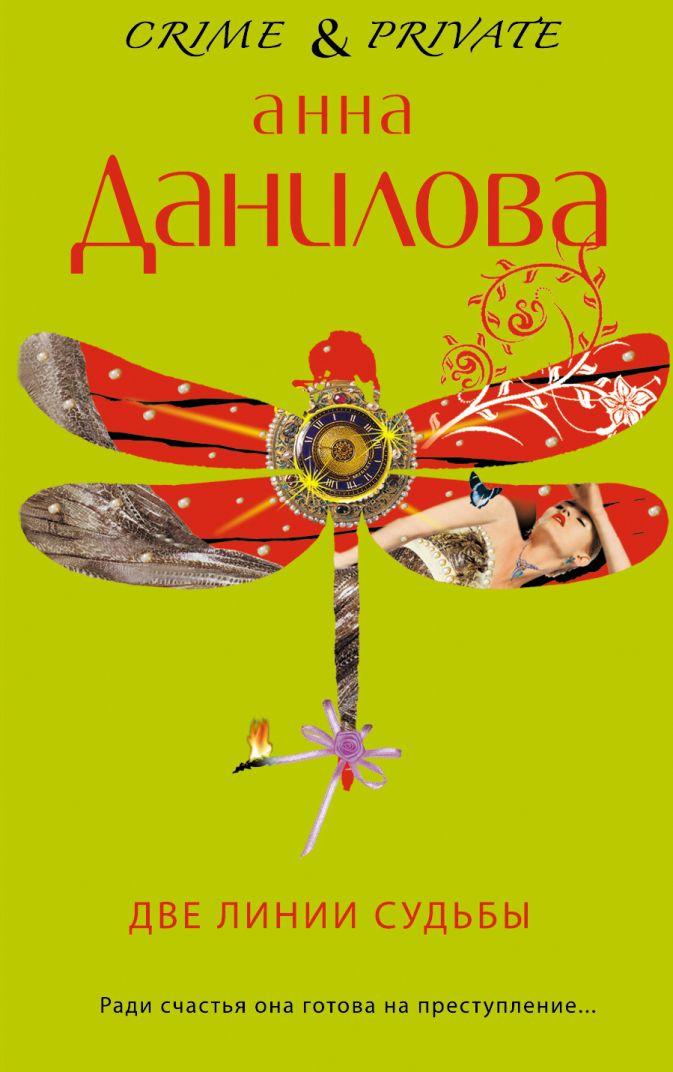 Данилова А.В. - Две линии судьбы обложка книги
