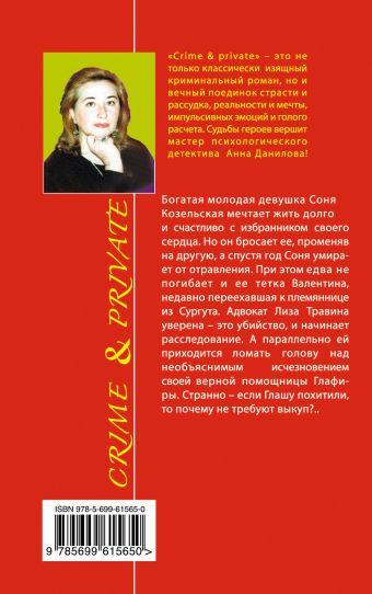 Две линии судьбы Данилова А.В.