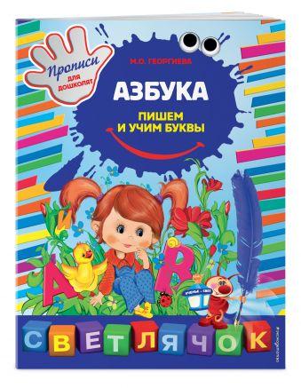 Азбука: пишем и учим буквы Георгиева М.О.