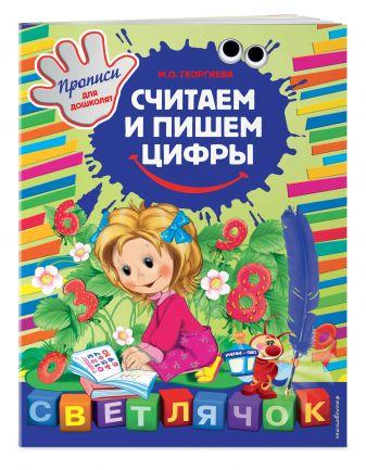 Георгиева М.О. - Считаем и пишем цифры обложка книги