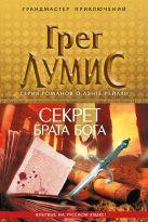 Лумис Г. - Секрет брата Бога' обложка книги
