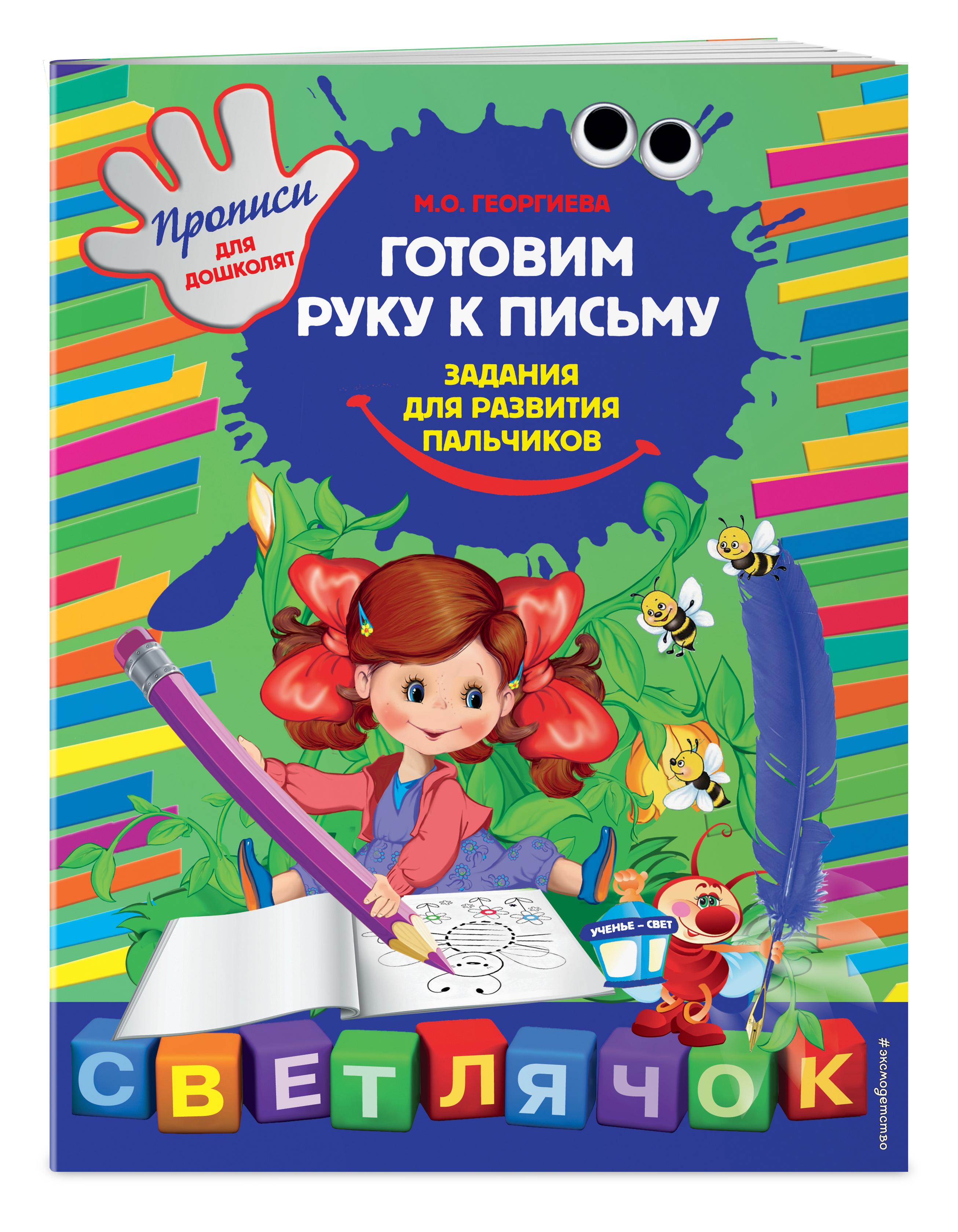 М.О. Георгиева Готовим руку к письму: задания для развития пальчиков в г лисовский академия художеств
