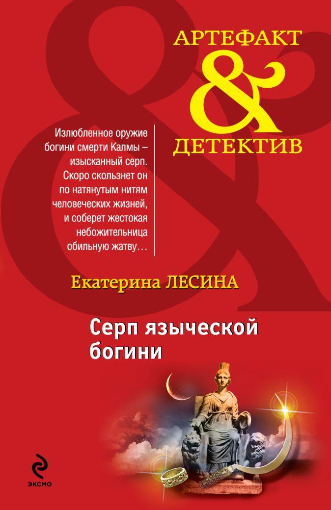 Лесина Е. - Серп языческой богини обложка книги